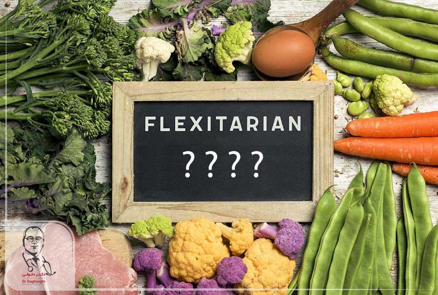 رژیم نیمه گیاه خواری